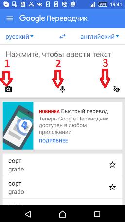 Google Переводчик под Андроид