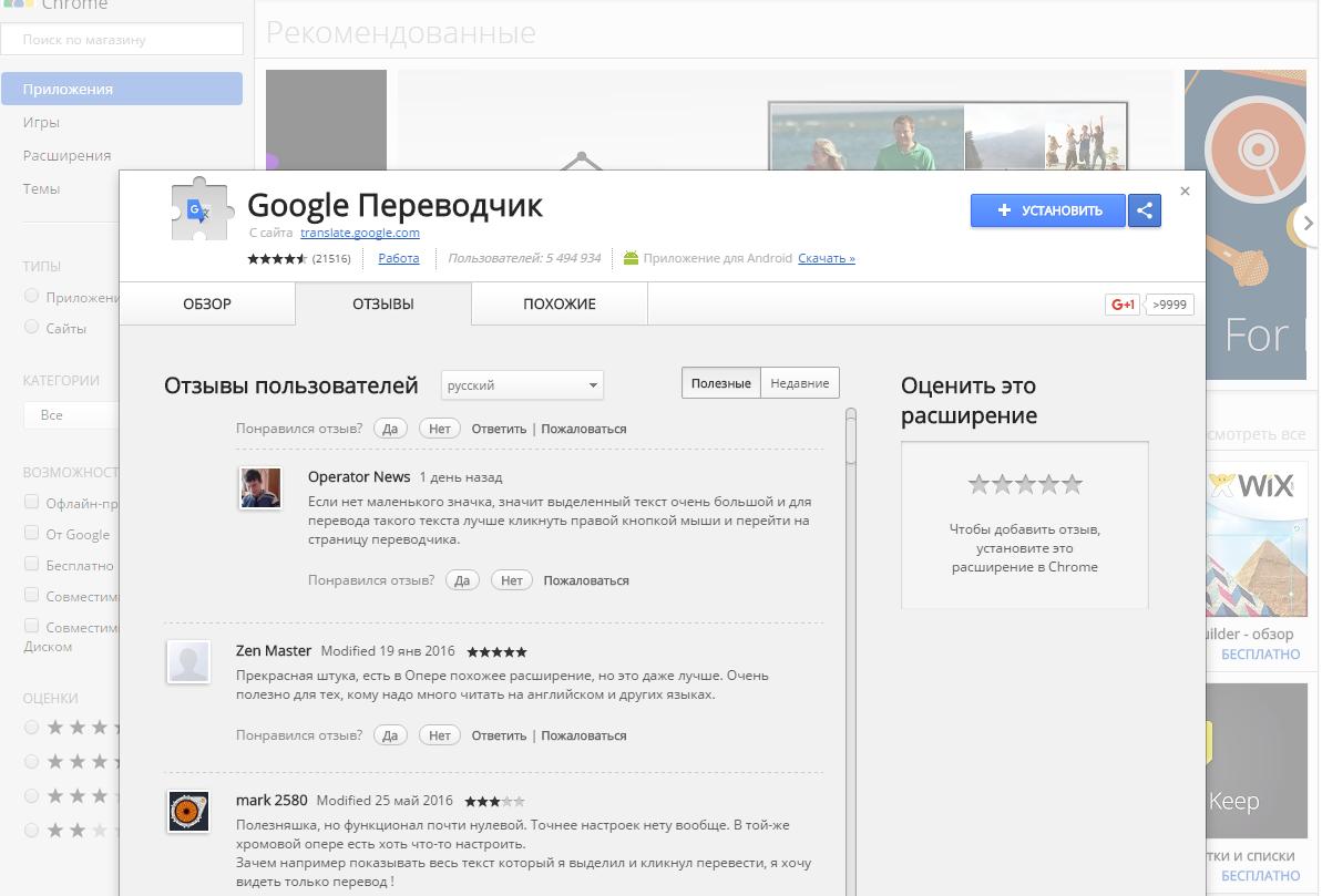 Google Переводчик - Расширение для Chrome