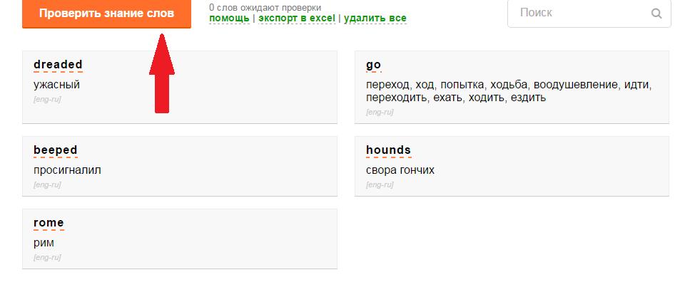 Словарь Ороро
