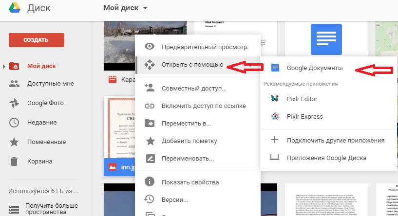 google disc ocr