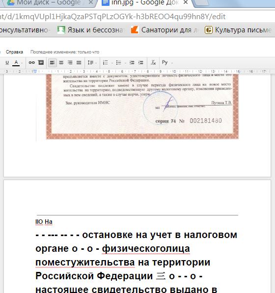 Документы Google - OCR