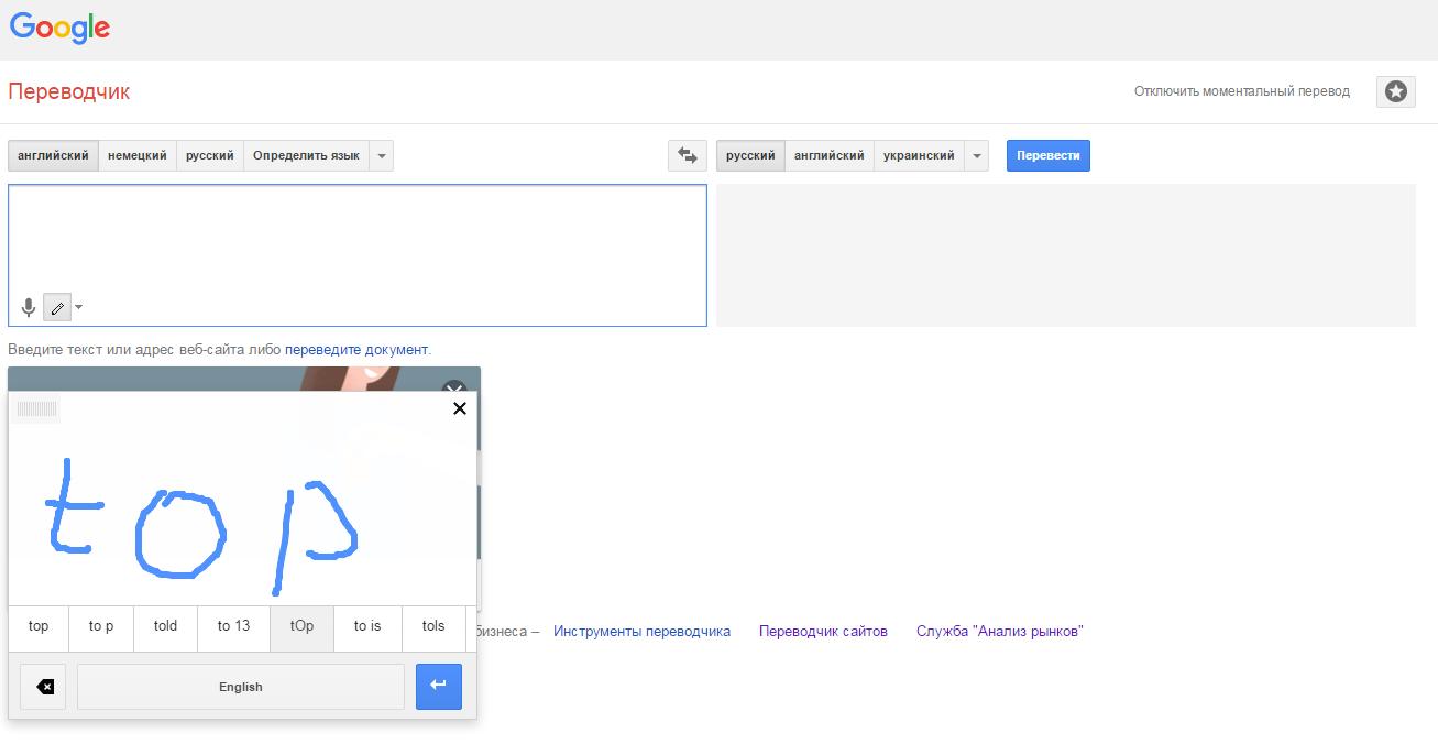 Распознавание и перевод рукописного текста Google Переводчиком