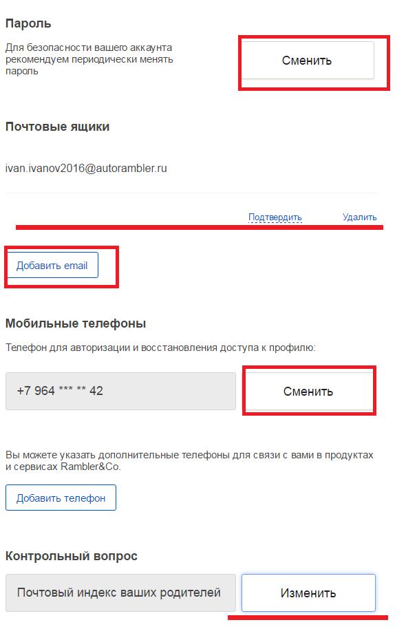 Рамблер - редактировать профиль