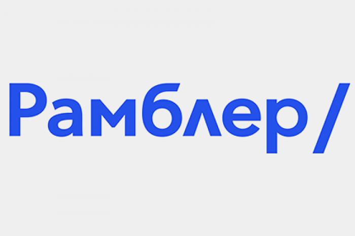 rambler-ru-smenil-logotip-na-slesh