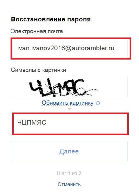 Рамблер почта - восстановить пароль