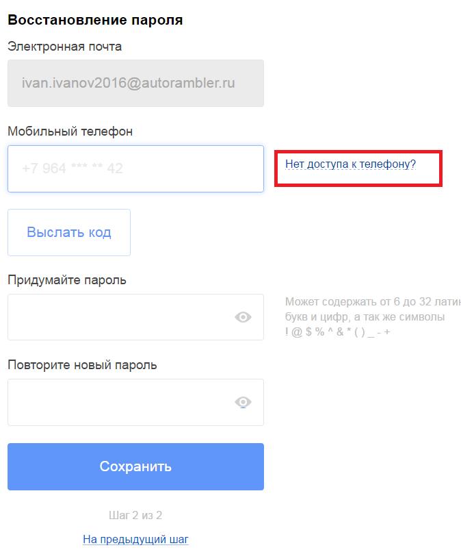 Рамблер почта - восстановить пароль через телефон