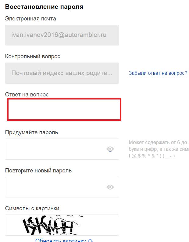 Рамблер почта - восстановить пароль через контрольный вопрос