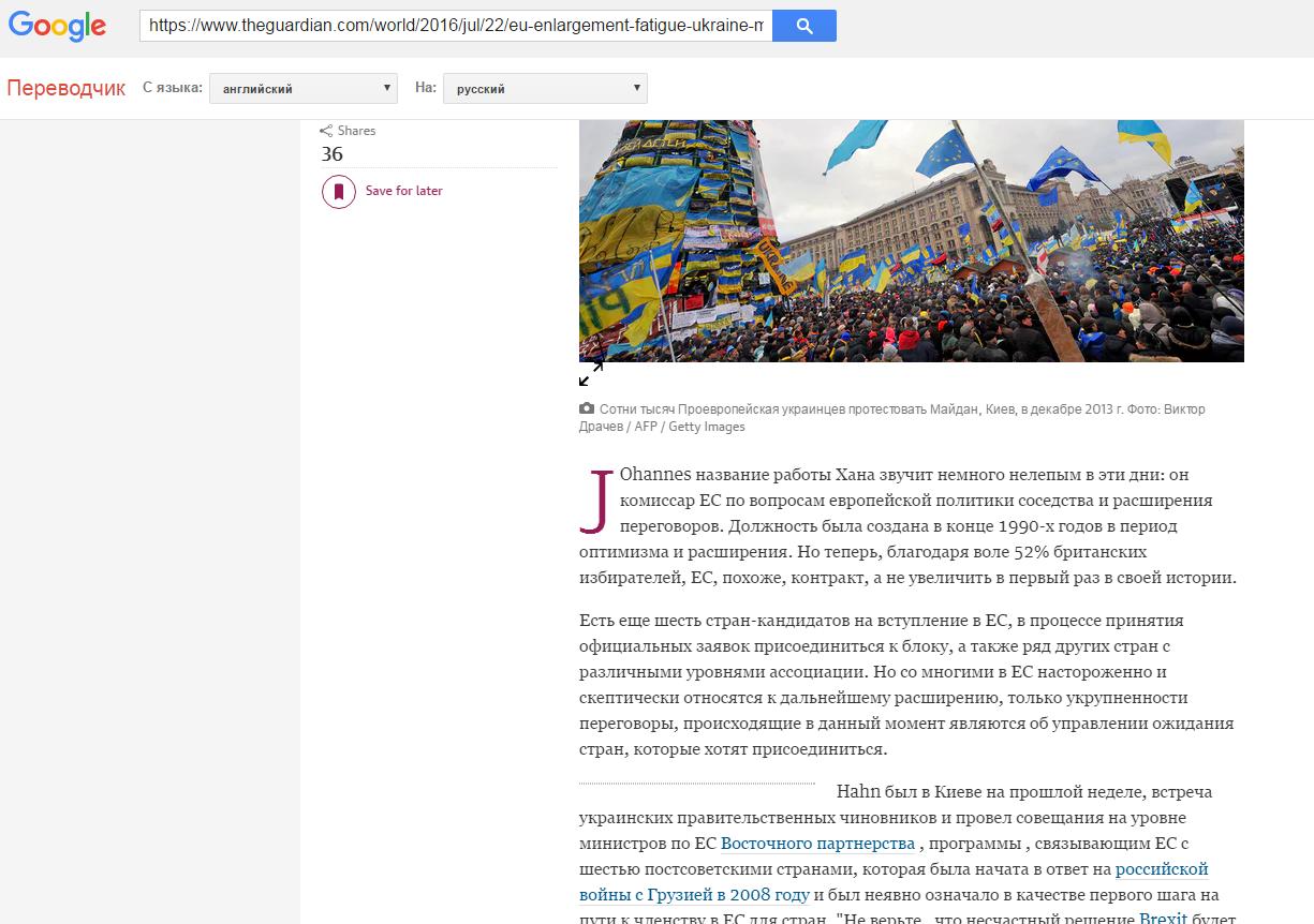 Google Переводчик страницы