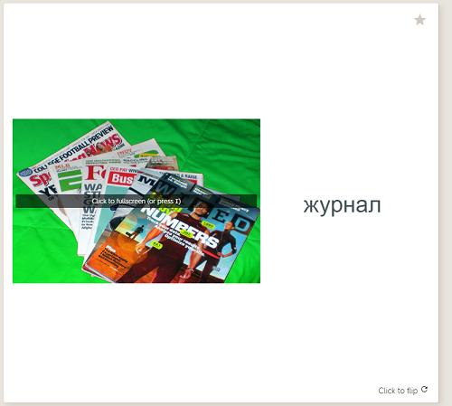 quizlet-flashcard