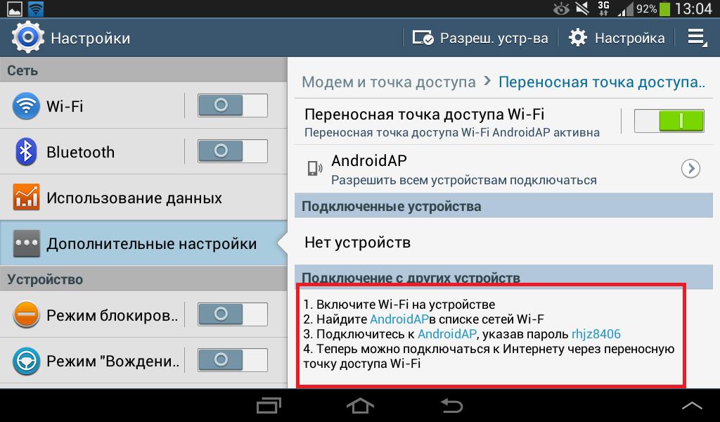 Samsung меню: Переносная точка доступа