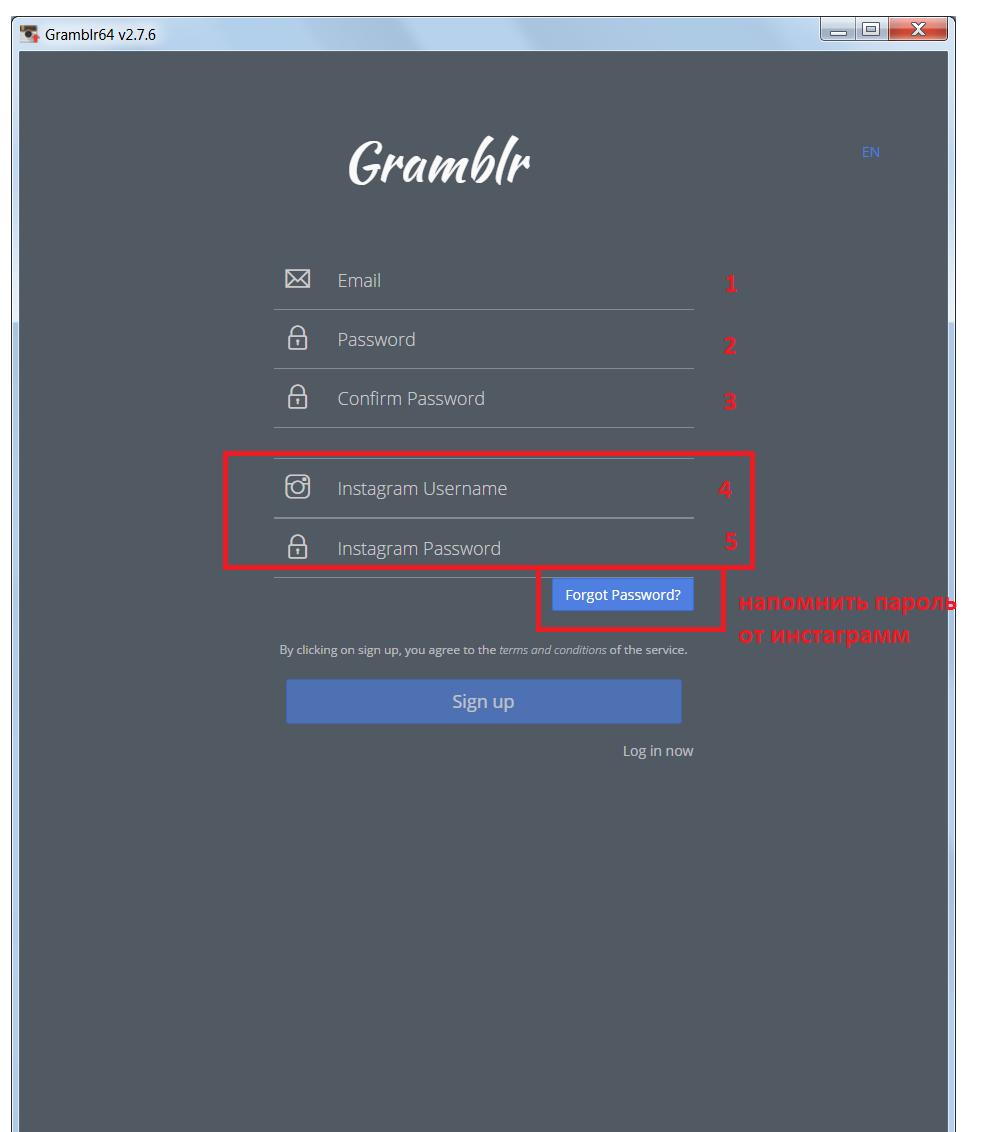 Регистрация в Gramblr