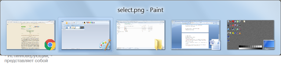 Переключение между окнами Alt+Tab