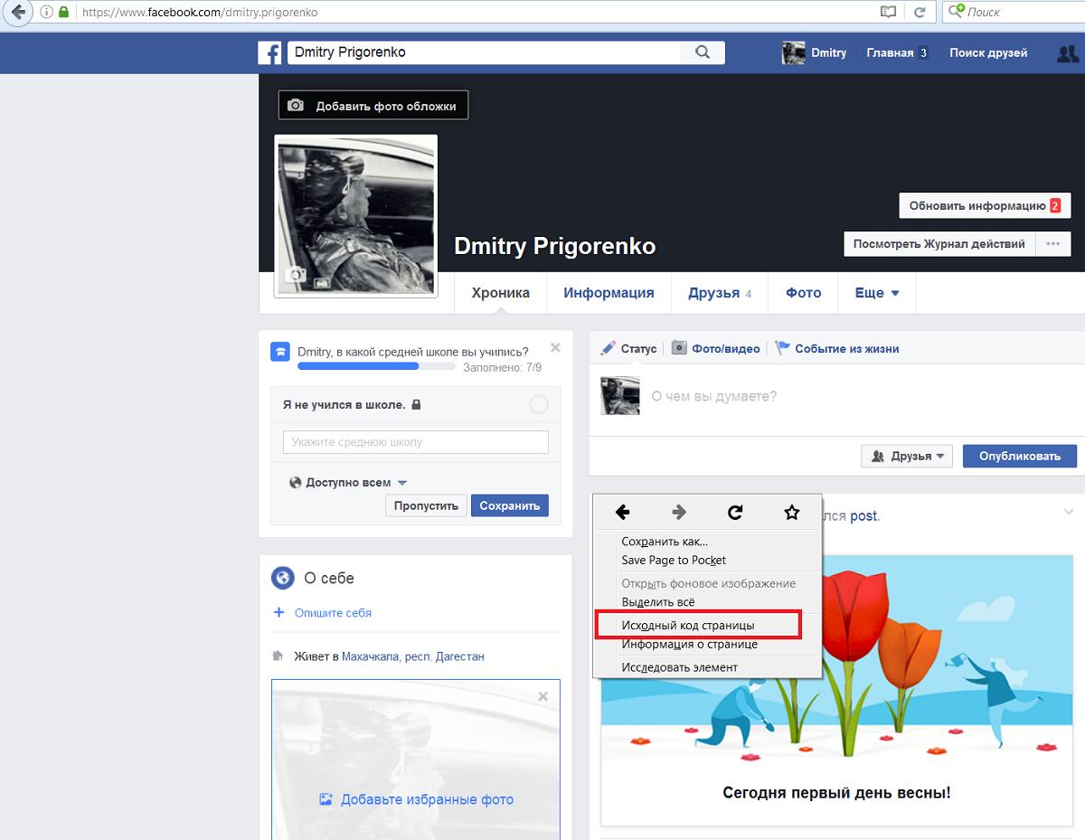 меня как узнать фейсбук кто заходил на страницу так