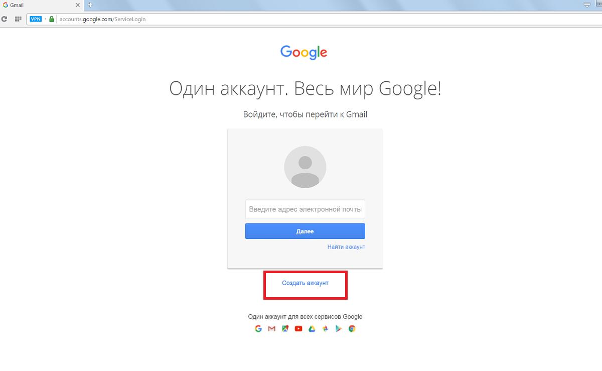 Как зарегистрировать новый аккаунт Gmail