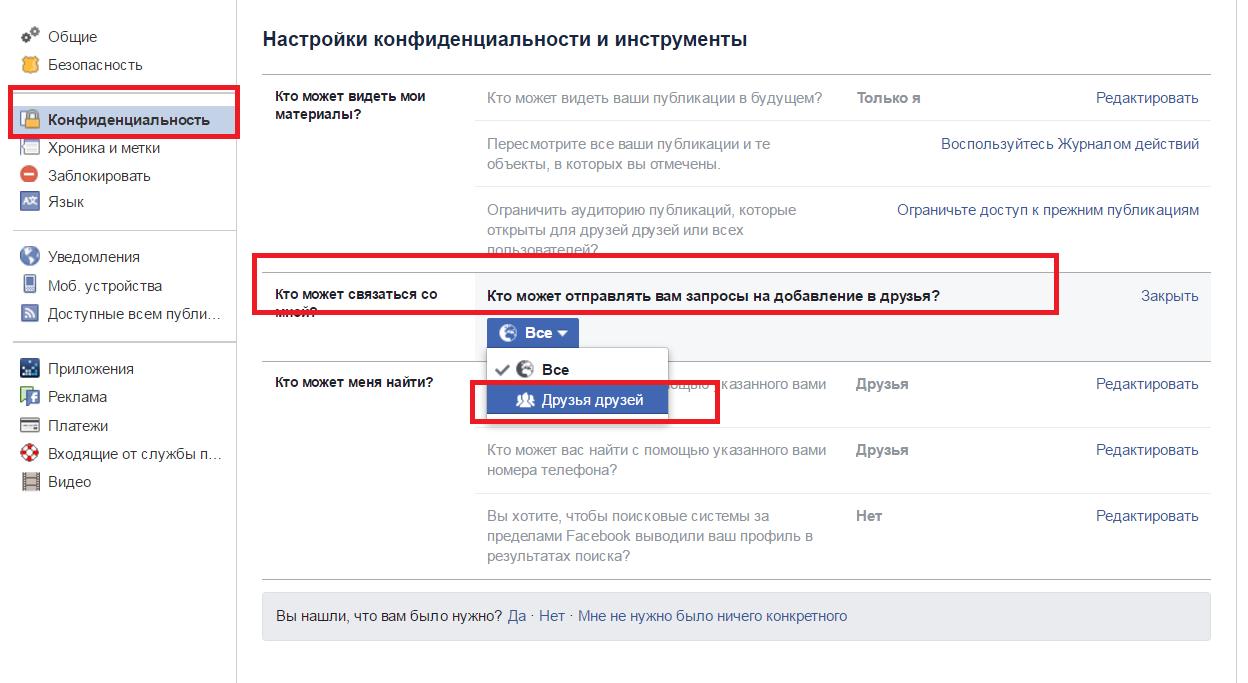 Facebook: как запретить запросы в друзья