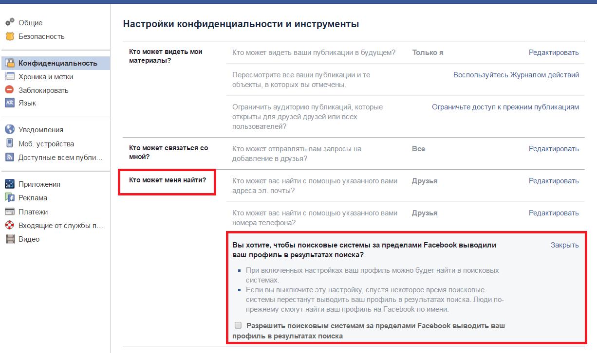 Как запретить индексацию профиля в Facebook