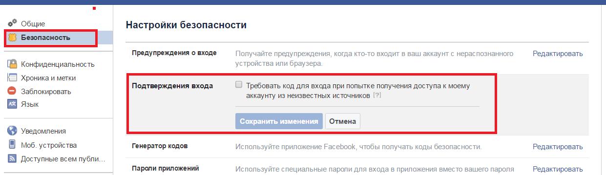 Подтверждение входа facebook