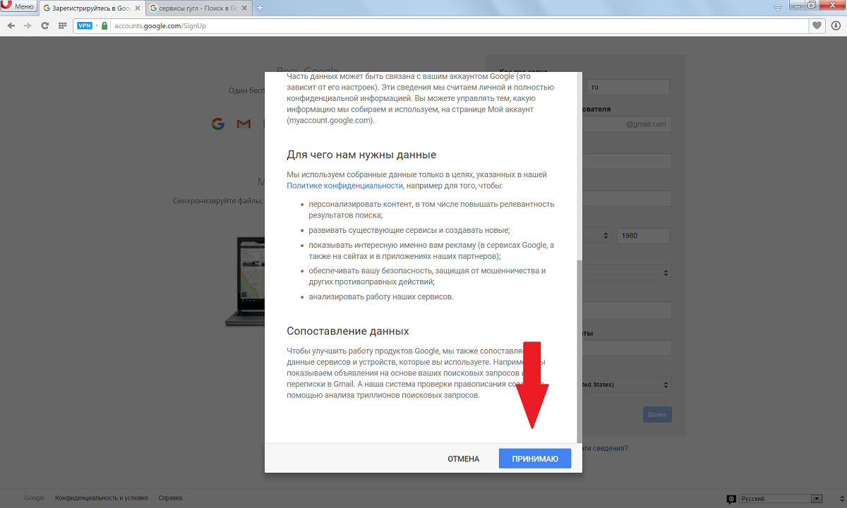 Gmail соглашение
