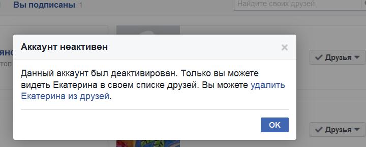 Facebook: деактивация аккаунта