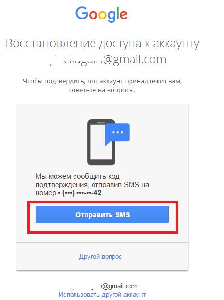 Восстановить аккаунт google на телефоне