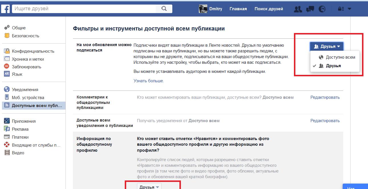 Facebook: запрет подписки