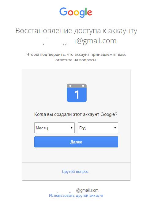 Восстановление аккаунта gmail