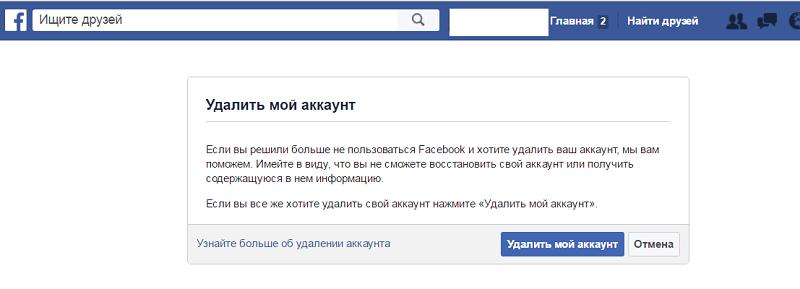 Как удалить страницу в Фейсбук навсегда без восстановления