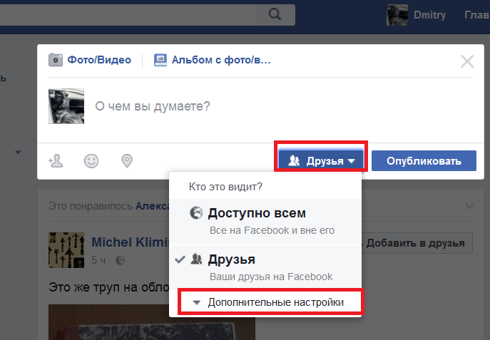 Facebook: настройки публикации