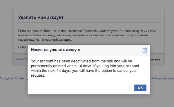 Удаление страницы Facebook навсегда без восстановления