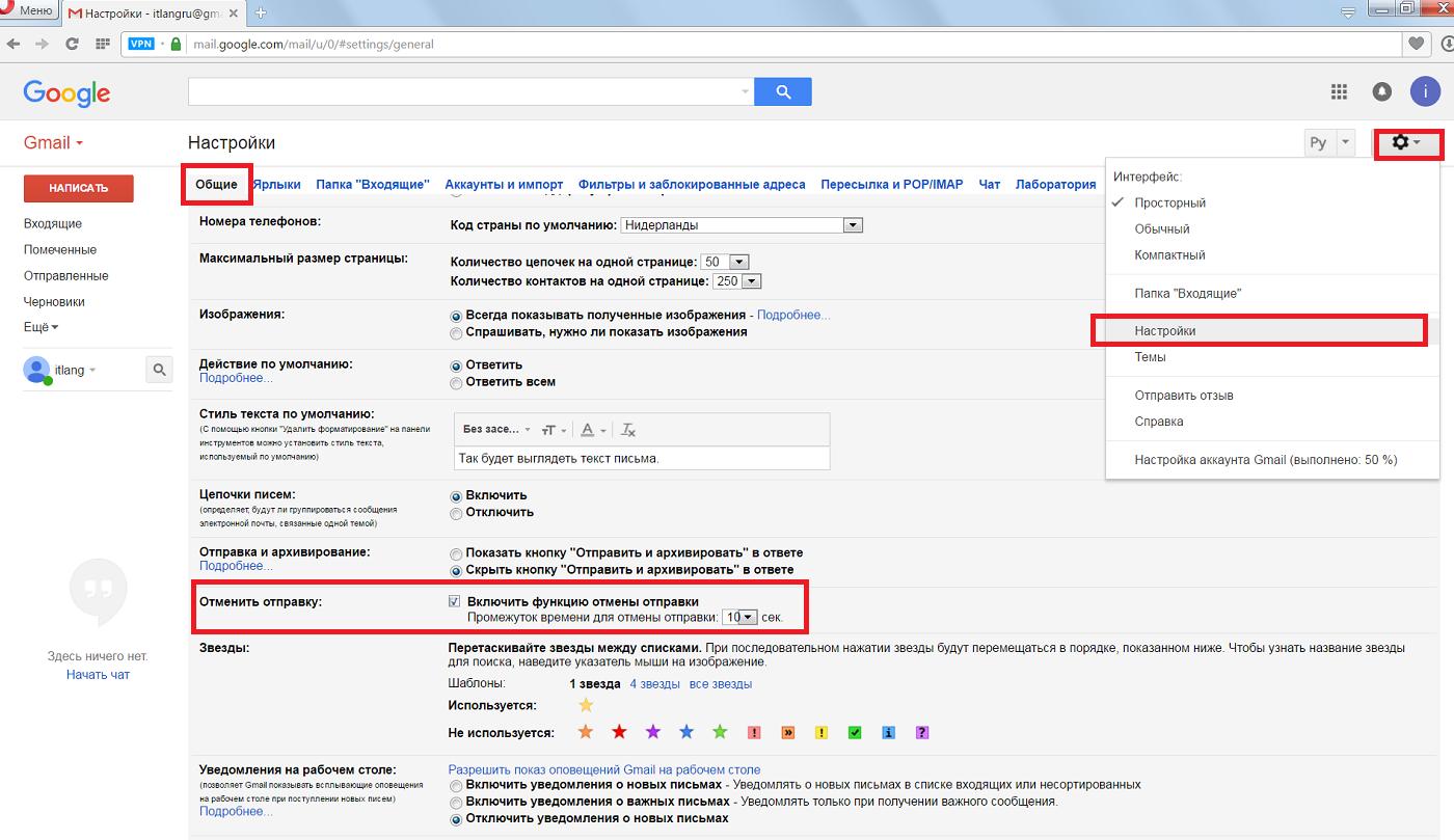 Отмена отправки в gmail