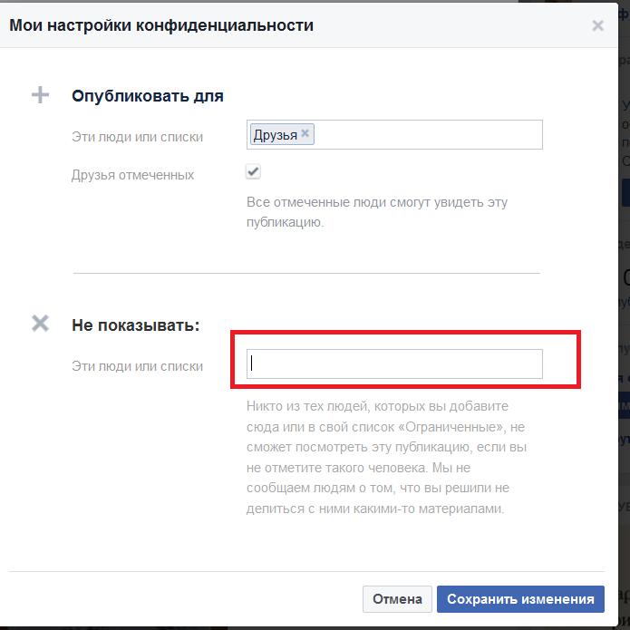 facebook: запретить просмотр пользователю