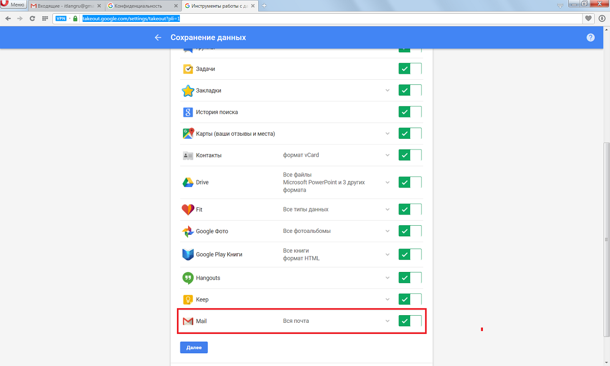 Резервная копия gmail