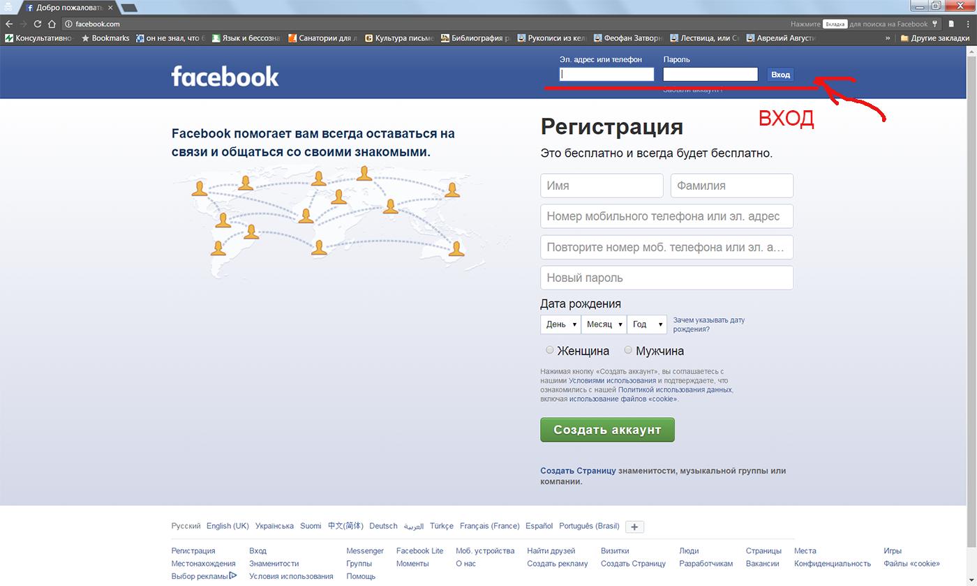 Фейсбук: вход на свою страницу