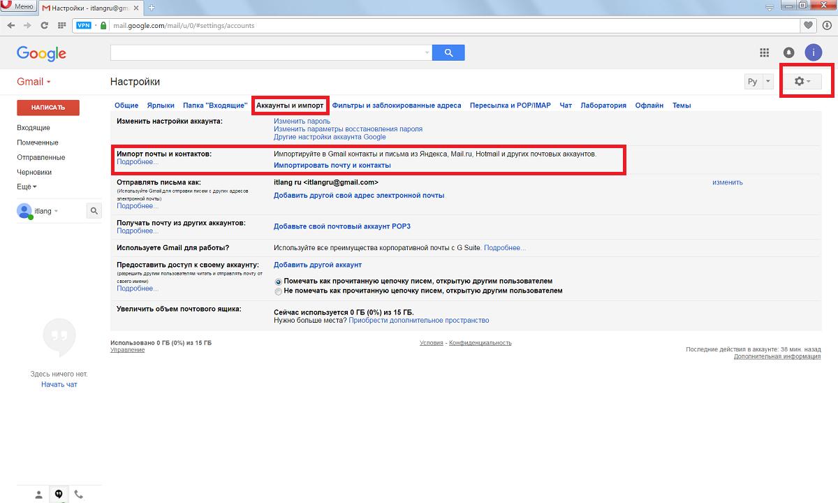 Импорт контактов gmail