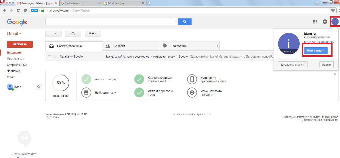 Мой аккаунт Google