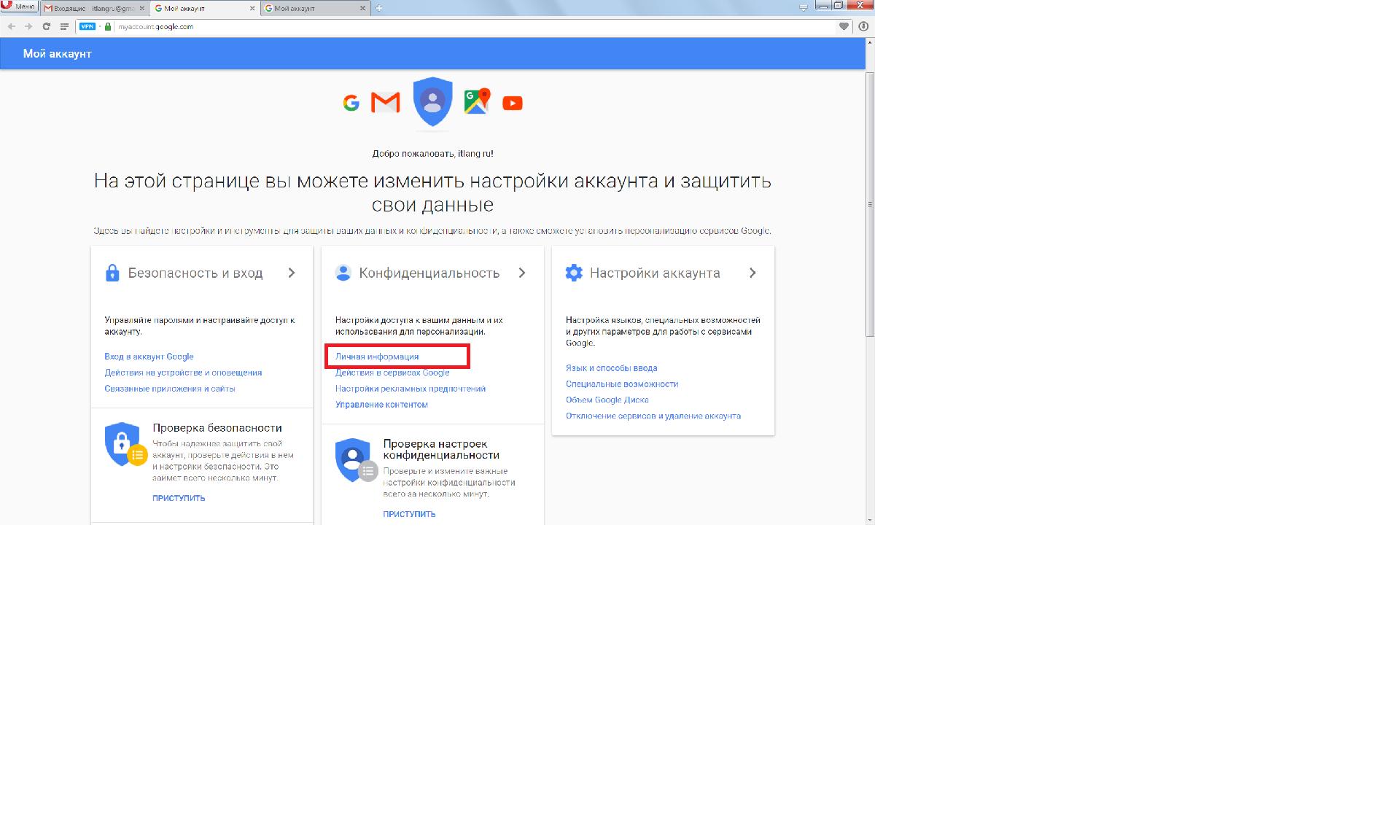 Мой аккаунт Google- личная информация
