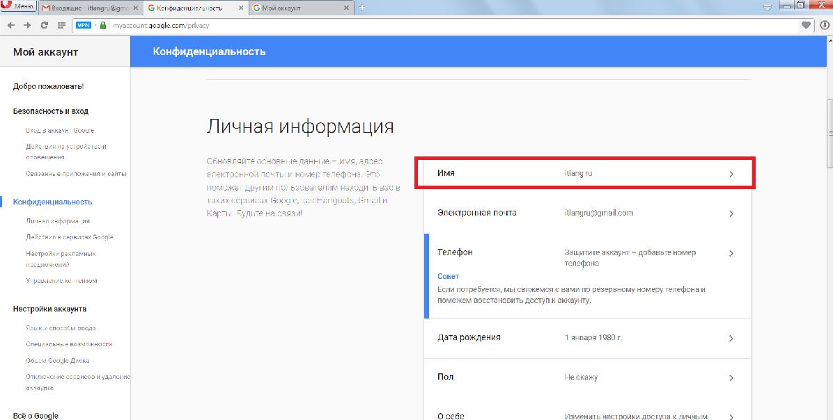 Мой аккаунт Google - имя