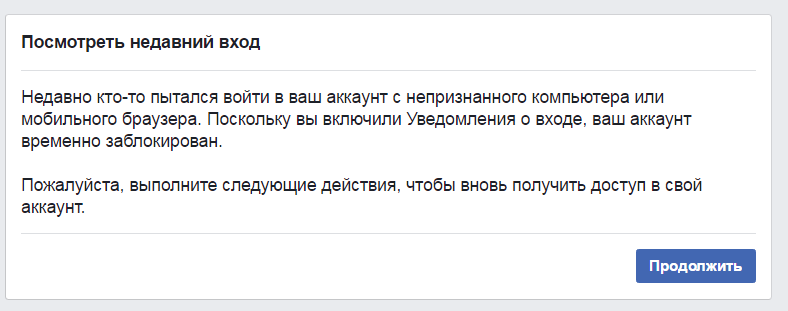 Фейсбук: подтверждение входа