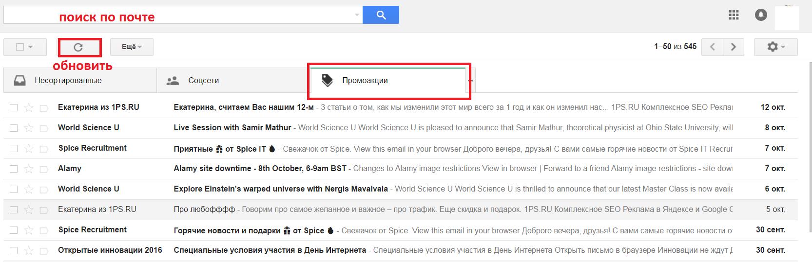 Вкладки gmail