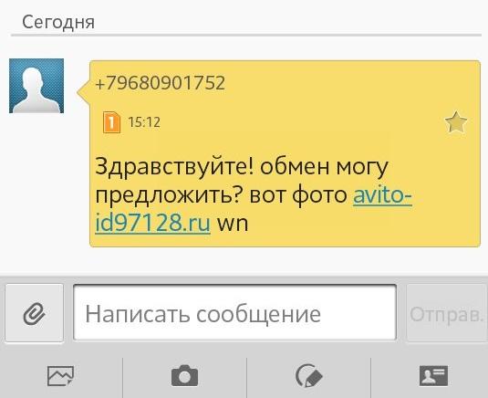 Avito-id. СМС от мошенников