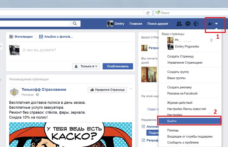 Как выйти из facebook