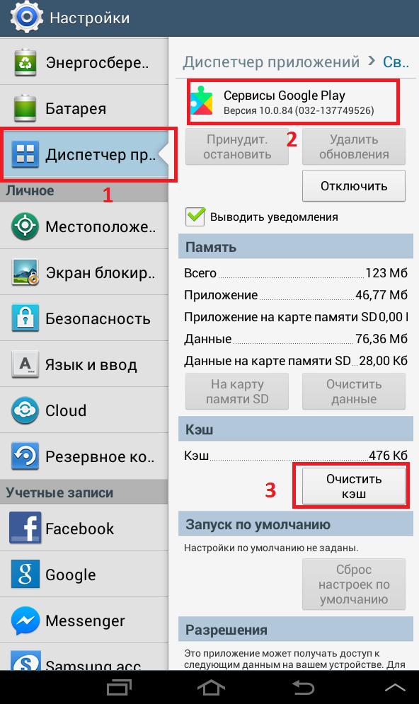 очистка кэша приложения «Сервисы Google Play»