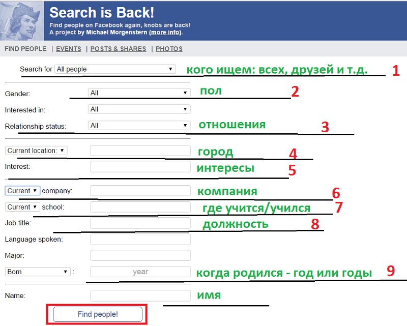 поиск в фейсбук