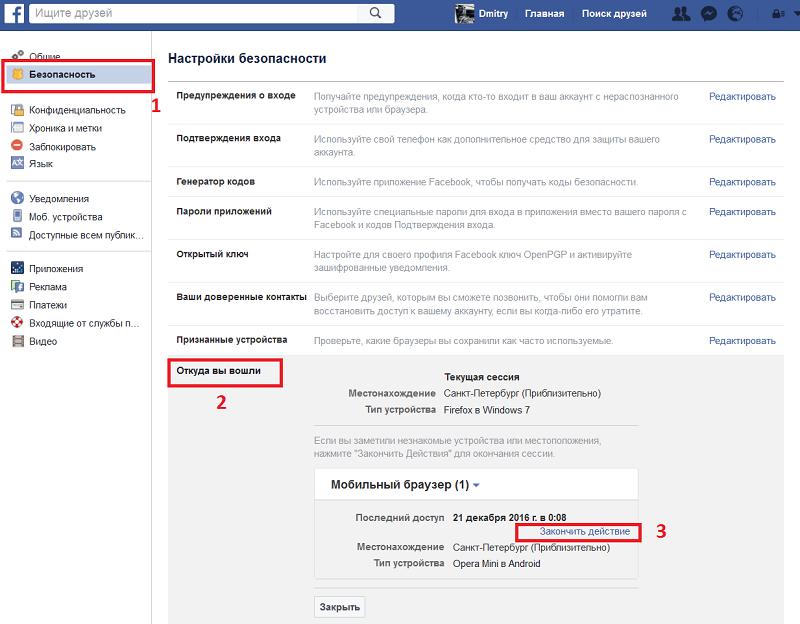Закрыть сеансы в Facebook