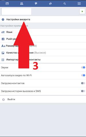 Блокировка в фейсбук с мобильного