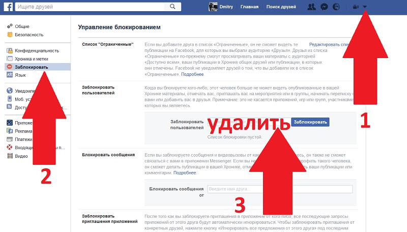 Разблокировка в фейсбук с мобильного