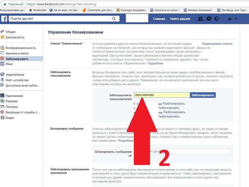фейсбук блокировка друга