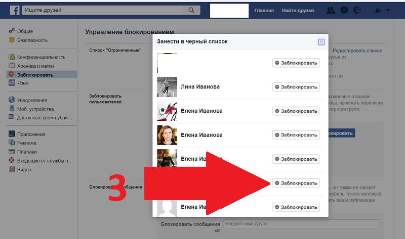 Блокировка в фейсбук
