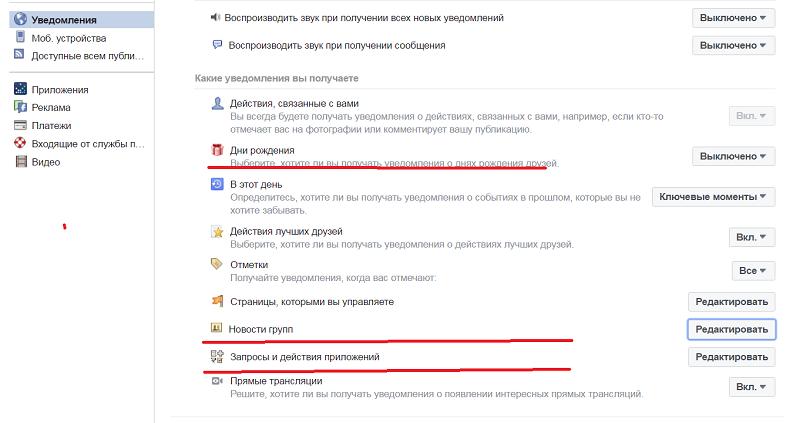 уведомления фейсбук отключить