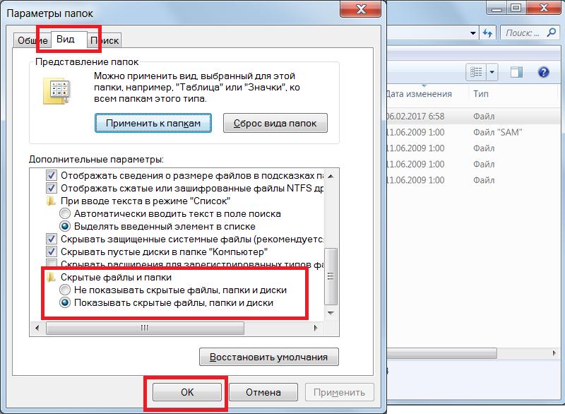 Как сделать скрытый файл видимым windows xp - SL photo